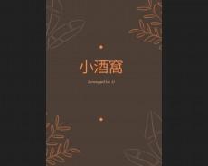 小酒窩 (pdf.file)