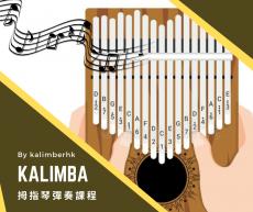 拇指琴彈奏課程 - 2021年9月26日 - 11:00至12:30 - 逢星期日