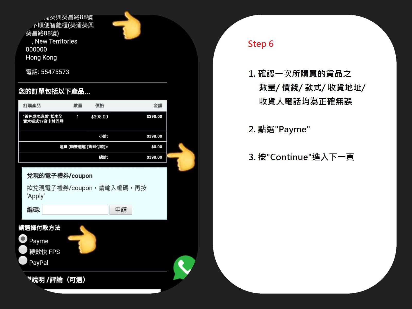 payment6.jpg