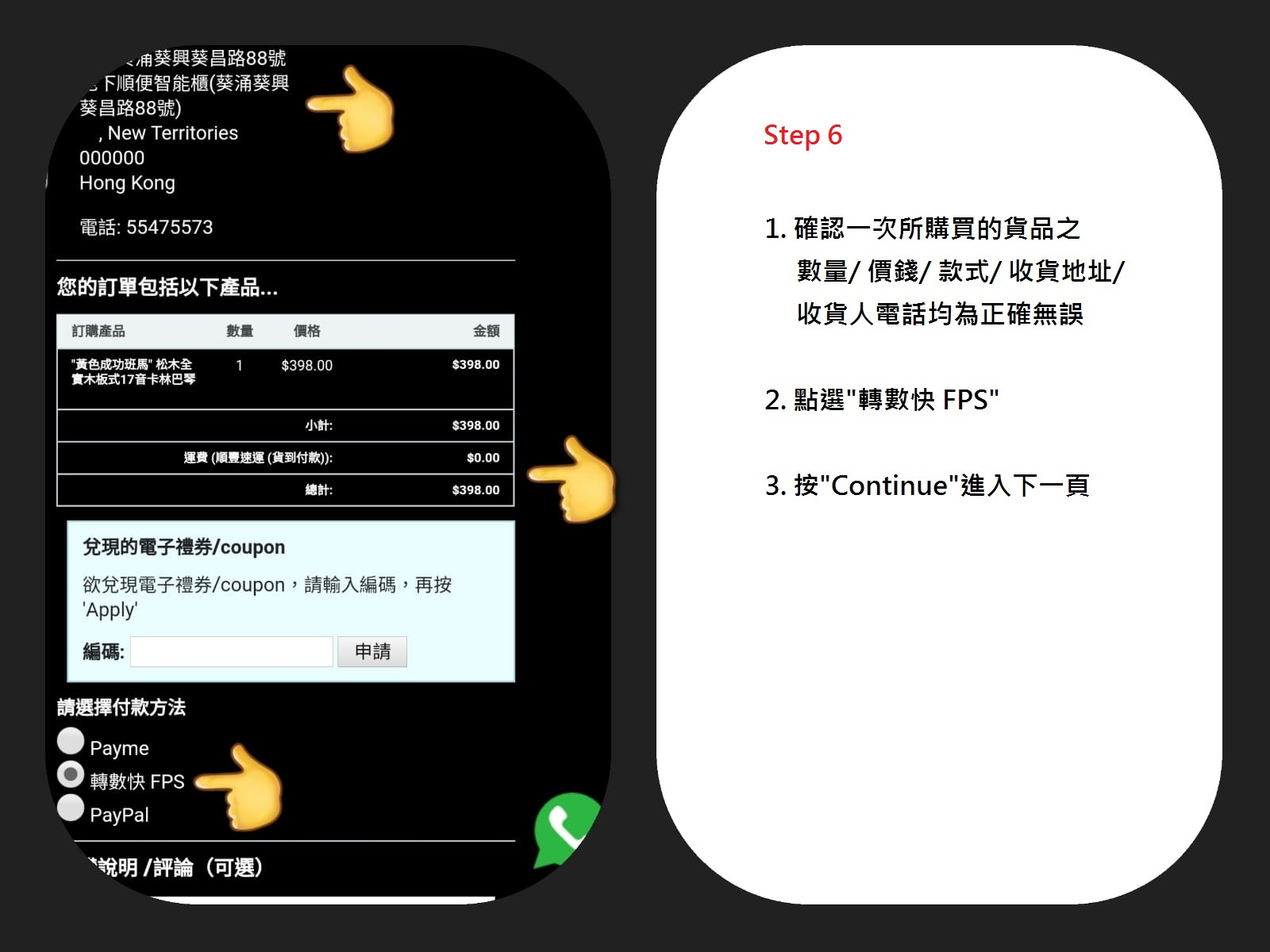 payment6b.jpg